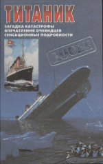 Титаник: Последняя ночь «Титаника».   «Титаник». Взгляд через десятилетия.