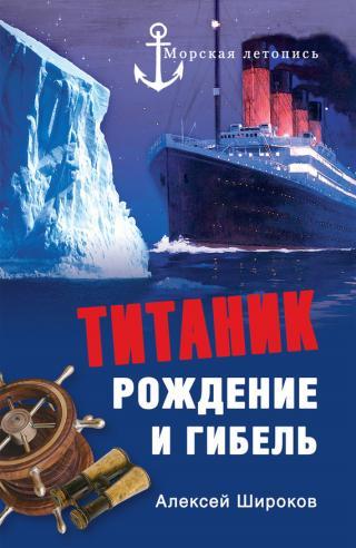 Титаник. Рождение и гибель