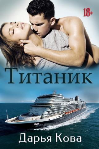 Титаник [СИ]