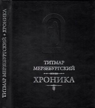 Титмар Мерзебургский. Хроника