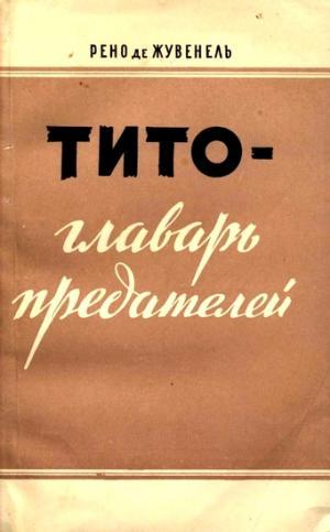 Тито — главарь предателей