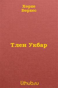 Тлен Укбар