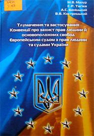 Тлумачення та застосування Конвенції про захист прав людини й основоположних свобод Європейським судом з прав людини та судами України