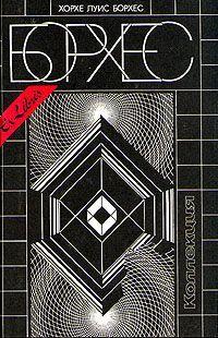 Тлён, Укбар, Orbis tertius [сборник]