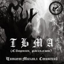 Тьма (Сборник рассказов)