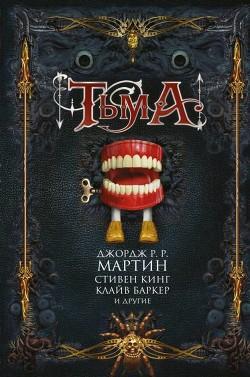 Тьма (сборник)
