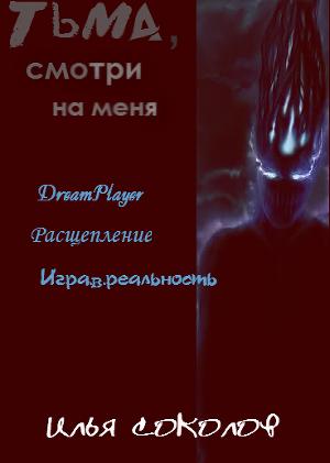 Тьма, смотри на меня (сборник)
