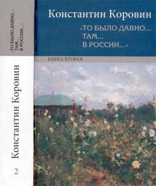 «То было давно… там… в России…» [Книга 2]
