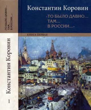 «То было давно… там… в России…»