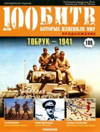 Тобрук — 1941
