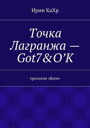 Точка Лагранжа– Got7 &O`K