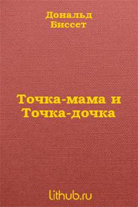 Точка-мама и Точка-дочка