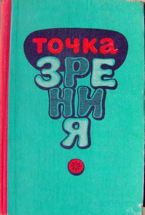 Точка зрения (Юмористические рассказы писателей Туркменистана) [сборник]