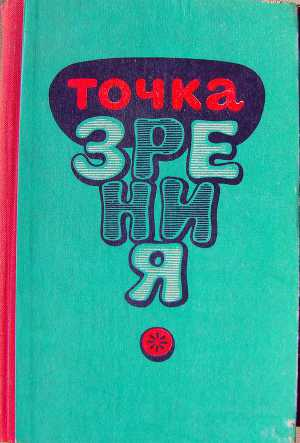 Точка зрения (Юмористические рассказы писателей Туркменистана) (сборник)