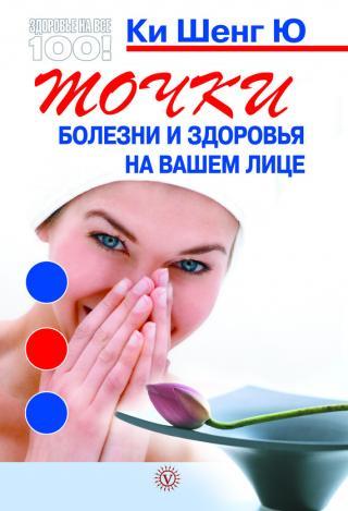 Точки болезни и здоровья на вашем лице