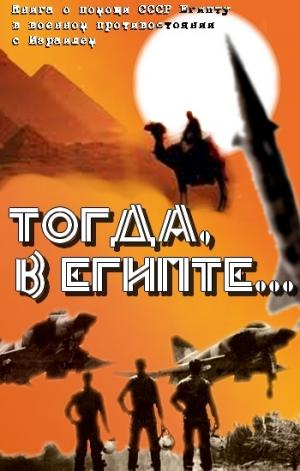 Тогда в Египте... (Книга о помощи СССР Египту в военном противостоянии с Израилем)