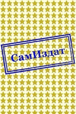 Together (СИ)