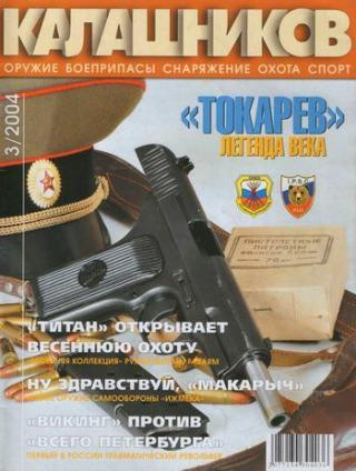 «Токарев». Легенда века