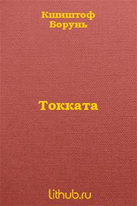 Токката