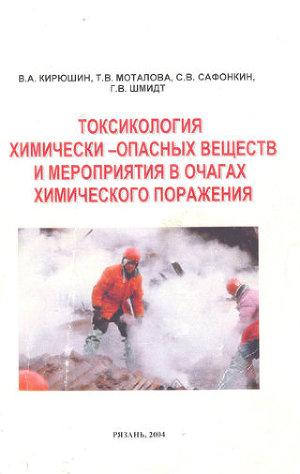 Токсикология химически опасных веществ и мероприятия в очагах химического поражения