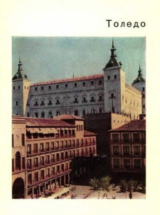 Толедо – старая столица Испании