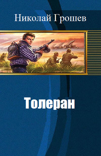 Толеран (СИ)