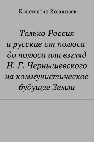 Только Россия и Русские от полюса до полюса или взгляд Н. Г. Чернышевского на коммунистическое будущее Земли