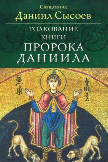 Толкование книги пророка Даниила