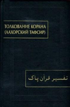 Толкование Корана [Лахорский тафсир]