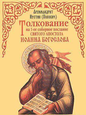 Толкование на 1-ое соборное послание св. апостола Иоанна Богослова