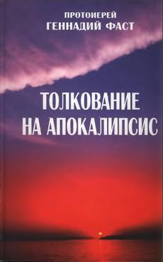 Толкование на Апокалипсис