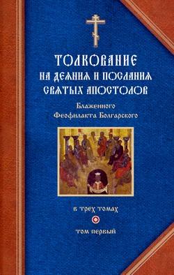 Толкование на Деяния святых апостолов и на Соборные послания святых апостолов Иакова, Петра, Иоанна, Иуды