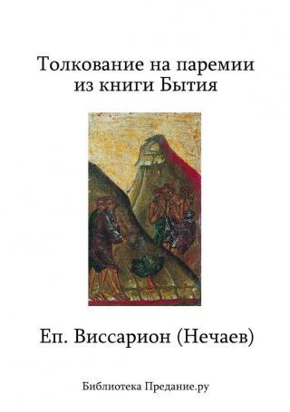 Толкование на паремии из книги Бытия