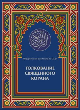 Толкование Священного Корана. Том 1