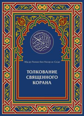 Толкование Священного Корана. Том 3