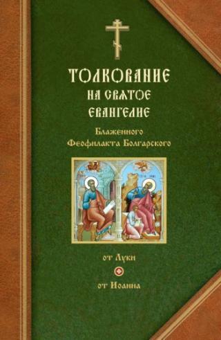 Толкования на Евангелия от Луки и от Иоанна