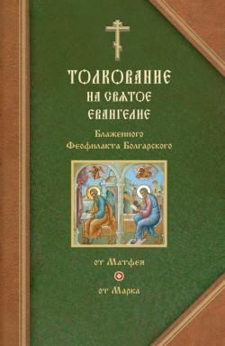 Толкования на Евангелия от Матфея и от Марка