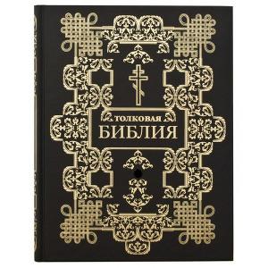 Толковая Библия в 12 томах(ред. А.Лопухин) Том 1