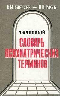 Толковый словарь психиатрических терминов