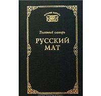 Толковый словарь. Русский мат