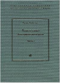 Толкуя слово. Опыт герменевтики по-русски. Часть I [2-е изд, перераб. и доп.]