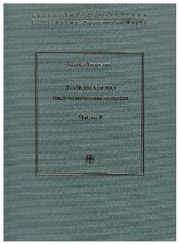 Толкуя слово. Опыт герменевтики по-русски. Часть II [2-е изд, перераб. и доп.]