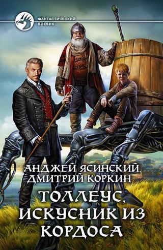 Толлеус, искусник из Кордоса [фанфик к Ник.Беглец]