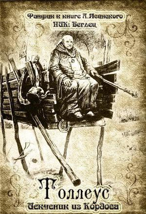 Толлеус, искусник из Кордоса