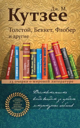 Толстой, Беккет, Флобер и другие. 23 очерка о мировой литературе [litres]