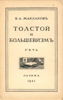 Толстой и большевизм (Речь)