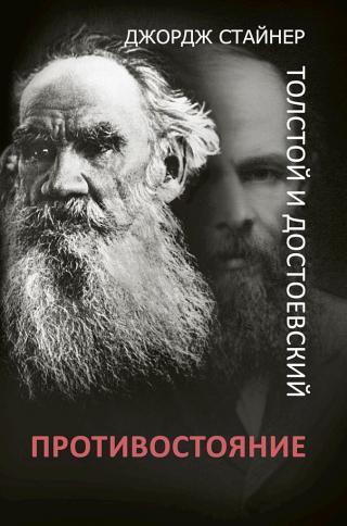 Толстой и Достоевский. Противостояние