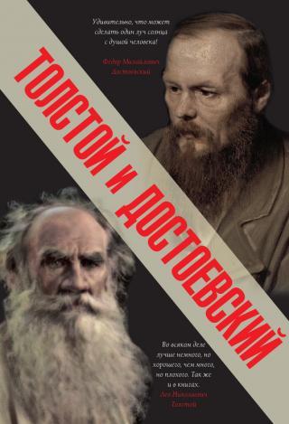 Толстой и Достоевский [сборник]