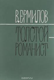 Толстой-романист