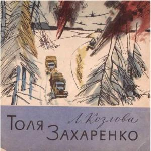 Толя Захаренко